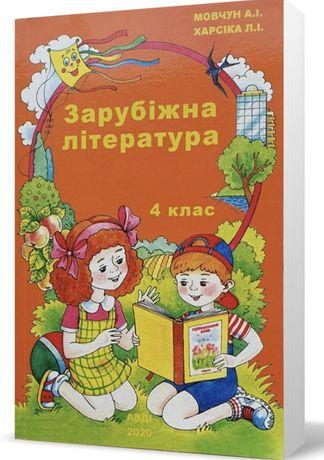 Зарубежная литература 4 класс