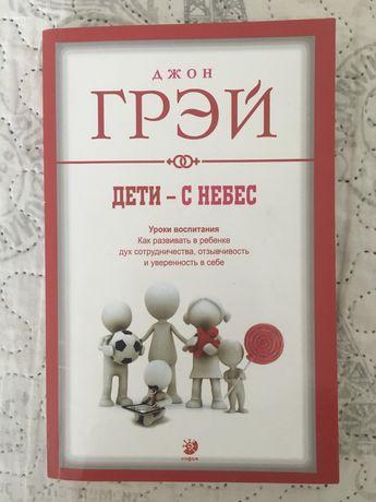 Продам новую книгу Джона Грэя Дети -С Небес