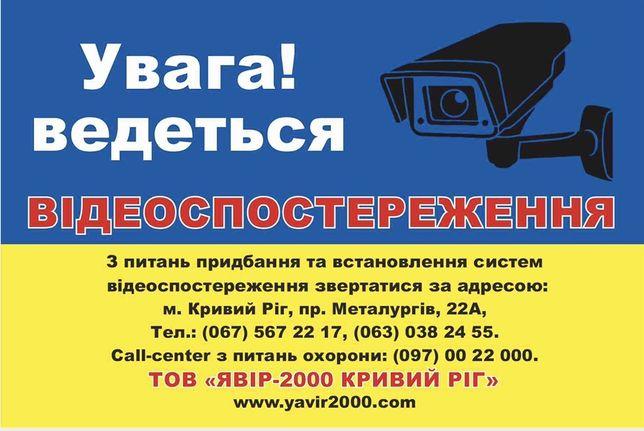 Системы видеонаблюдения и домофонные системы. Лучшие цены и гарантия!