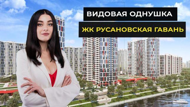 ЖК Русановская Гавань однушка