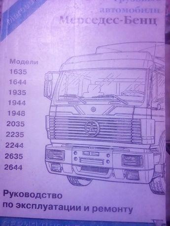 """Книга по ремонту """"MB""""."""