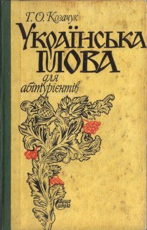 Українська мова для абітурієнтів Г.О. Козачук