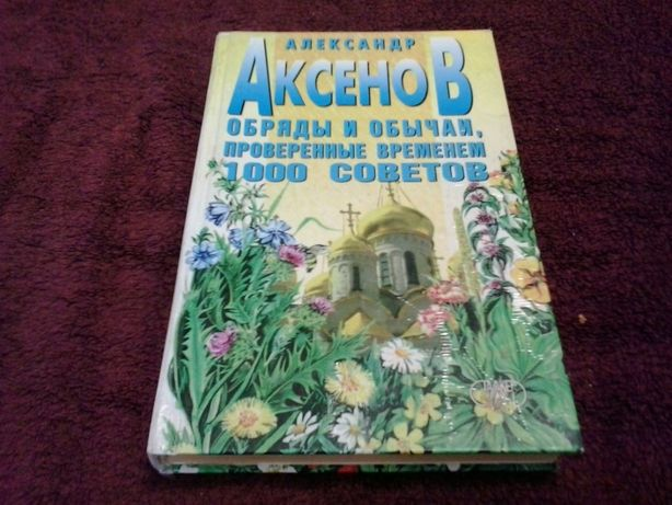 Александр Аксенов. Обряды и обычаи. 1000 советов.