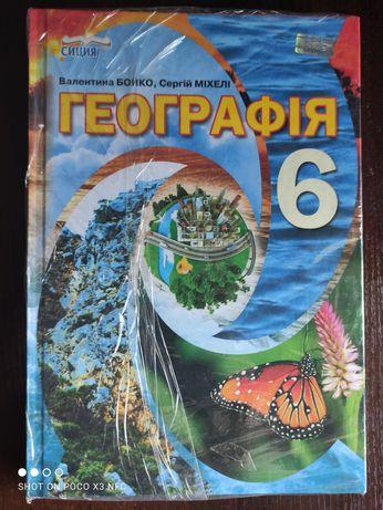 Підручник Бойко В., Міхелі С. Географія 6 клас