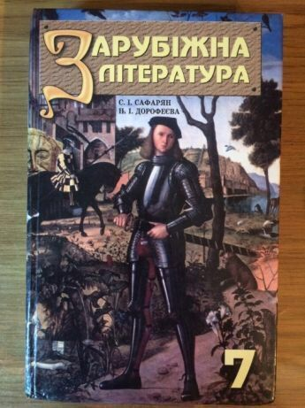 Підручник Зарубіжна Література, 7 клас, 8 клас, Сафарян,