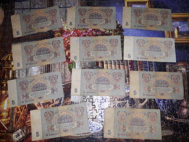 Купюры 5 (пять) рублей СССР 1964 год, рубль, 3 рубля 1961
