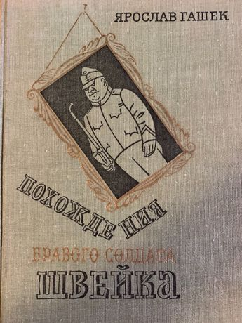 Книга, Похождения бравого солдата Швейка, Ярослав Гашек