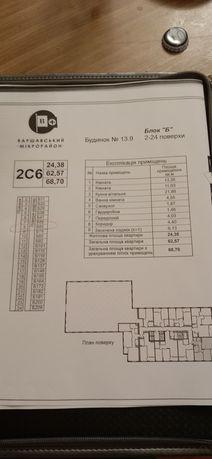 Квартира 2-х комнатная Варшавский плюс дом 13.9 по переуступке