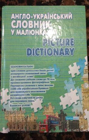 Анго-український словник в картинках