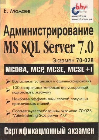 Администрирование MS SQL Server. Сертификационный экзамен. Учебник