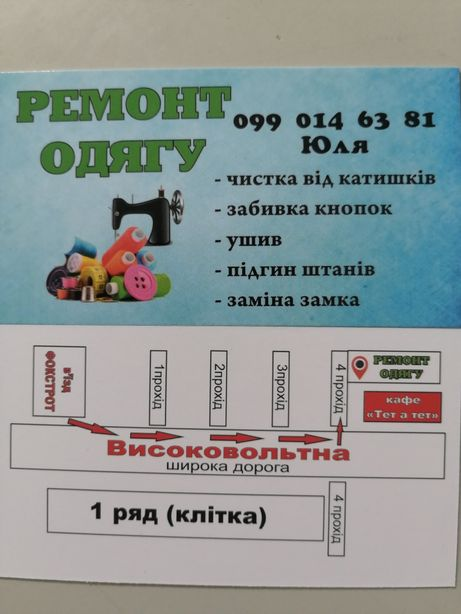 Ремонт одежды на Калиновском рынке