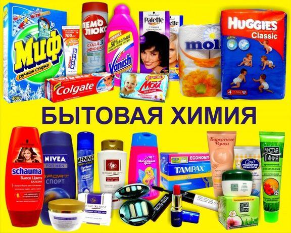 Купим оптом бытовую химию,хозтовары,парфюмерию !