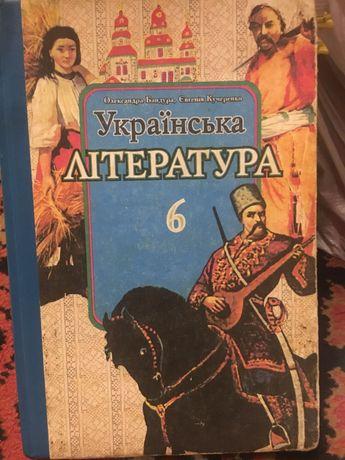 Учебник по украинской литературе 6