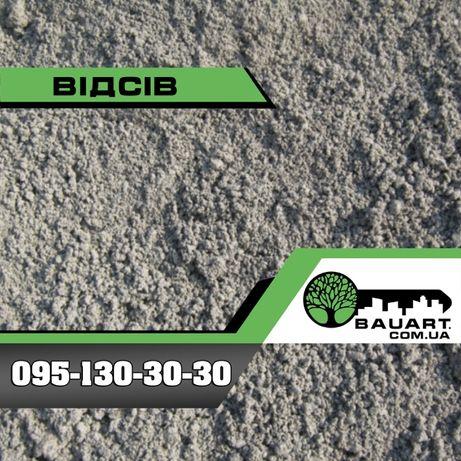 Відсів/Отсев/пісок з відсівів 0-5мм (доставка від 24 тон)