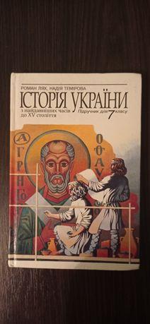 Історії України для 7 класу