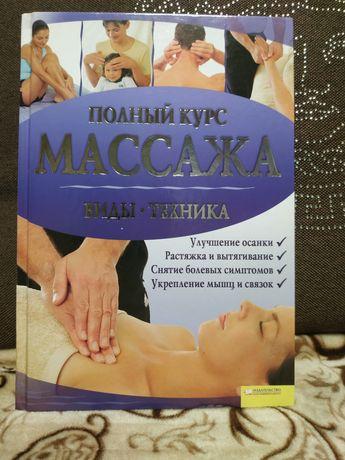 Книга. Полный курс массажа.