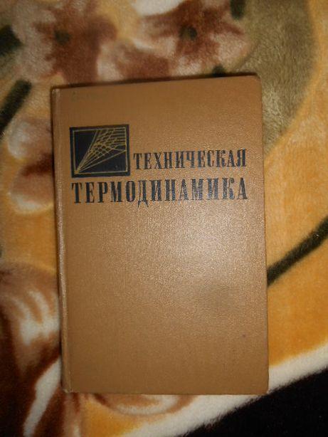 Техническая термодинамика Дрыжаков Е.В.