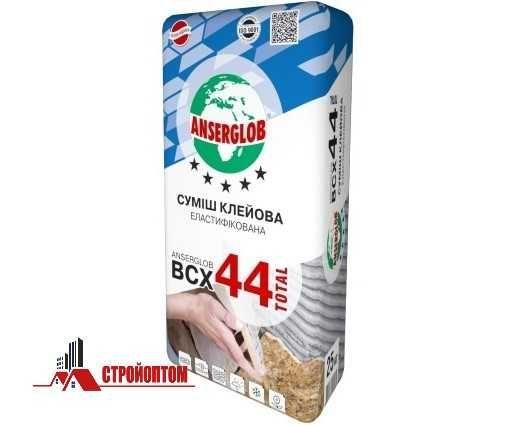 Клей для плитки эластичный ANSERGLOB BCX 44 TOTAL (25 кг)