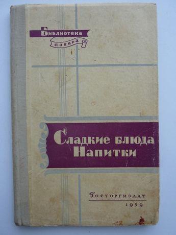Книга. Сладкие блюда. Напитки. 1959.