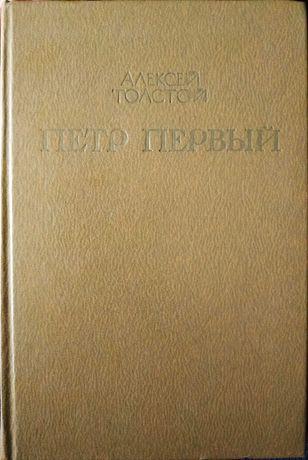 """А. Толстой. Роман """"ПЕТР ПЕРВЫЙ"""". Книга первая"""