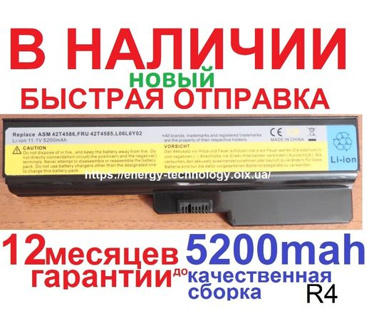 Аккумулятор батарея Lenovo G B 450 530 550 555 L06L6Y02 L08L6C02 O S D