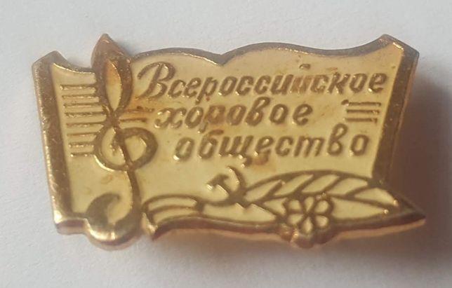 Значок Всероссийское хоровое общество