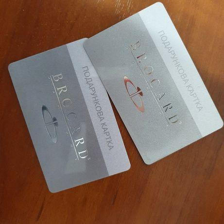 Подарочные карты Brocard (Брокард) 1000 грн и 300 грн. с 30% скидкой
