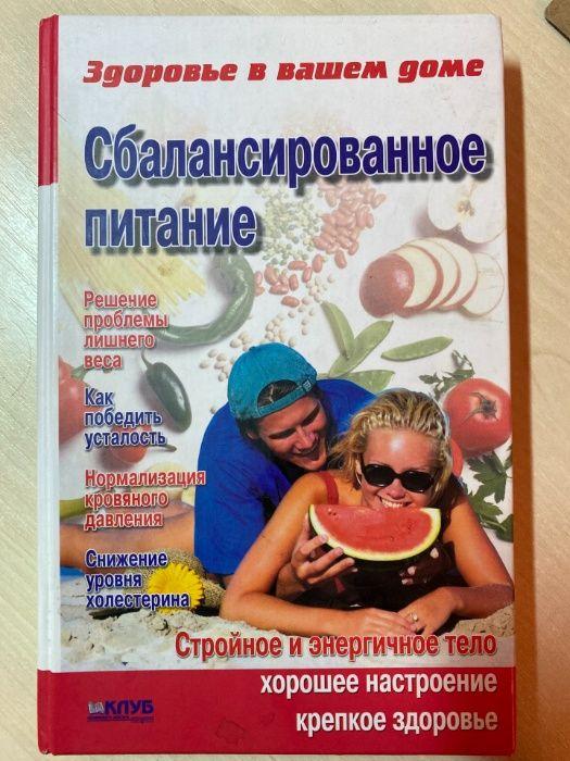 """Книга """"Сбалансированное питание"""" Львов - изображение 1"""
