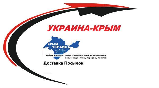 Отправить посылку в Крым, доставка посылок в Россию.