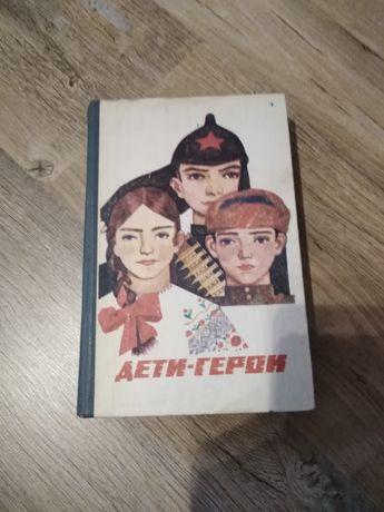 Книга Дети Герои 1985 года