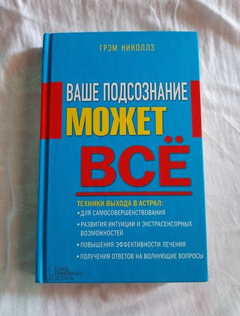 """Книга """"Ваше подсознание может всё"""" Грэм Николлз"""