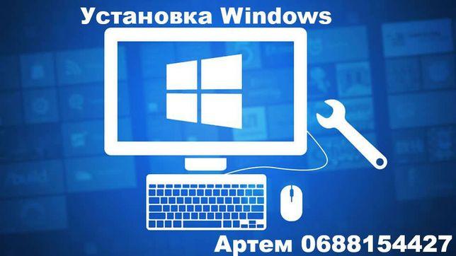 Установка, переустановка, настройка, очистка Windows Виндовс в Полтаве