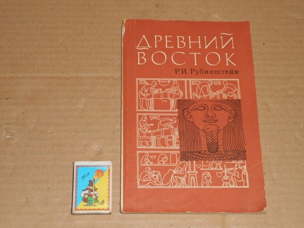 Р.И.Рубинштейн Древний Восток 1974 г