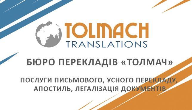 """Бюро переводов """"Толмач"""" г. Запорожье"""
