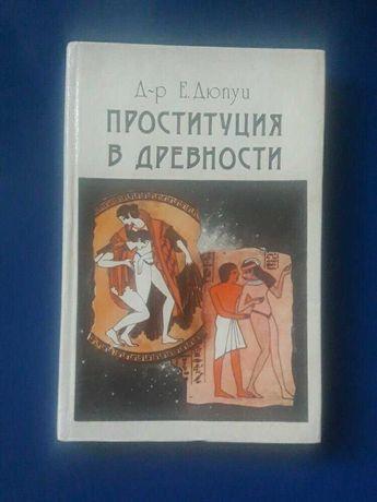 Книга Проституция в древности Д-Р Дюпуи 1991г