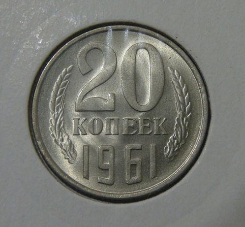ZSRR 20 kopieków 1961 20 копеек 1961. Oryginalna moneta