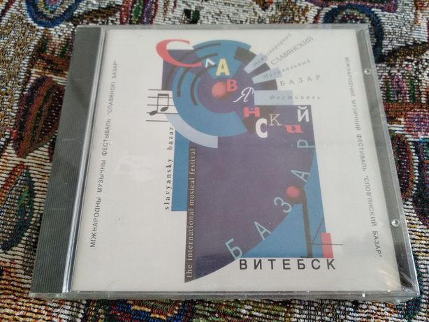 CD На Славянском базаре