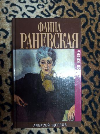 Фаина Раневская, Алексей Щеглов