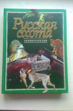 Энциклопедия Русская охота