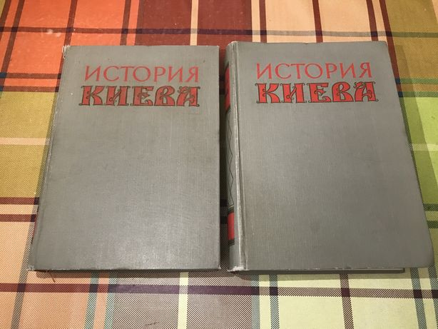 История Киева, тома 1-2 [Русь; памятники; средние века; архитектура]