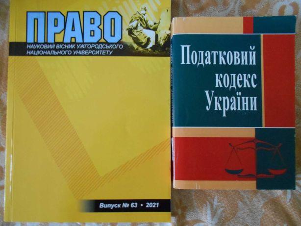 Право науковий вісник  2021 та Податковий кодекс Украъни 2021