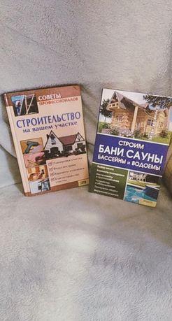 Книги о строительстве