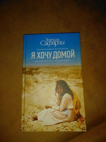 """Книга Э.Сафарли """"Я хочу домой"""""""