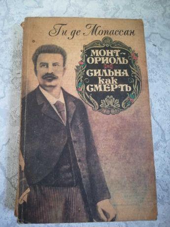 """Книги книга Ги де Мопассан """"Монт-Ориоль"""" """"Сильна как смерть""""."""