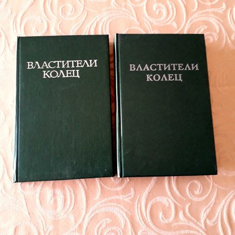 Tolkien - Hobbit/Senhor Anéis - Хоббит и Властелин колец (RUSSO 1991)