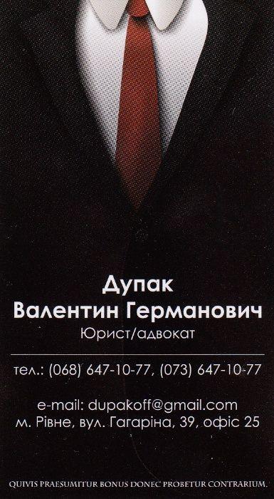 Адвокат Рівне /Юрист Рівне / Юридична консультація Ровно - изображение 1