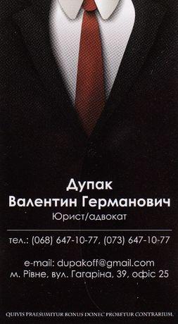 Адвокат Рівне /Юрист Рівне / Юридична консультація