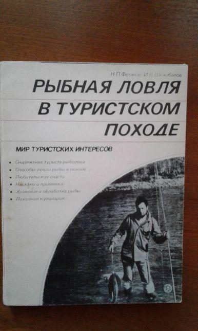 Рибалка у туристичному поході. Книжка
