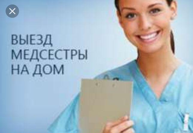 Предоставлю услуги медсестры