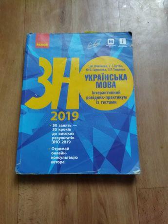 Українська мова. ЗНО 2019